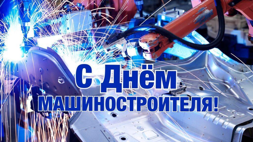 С Днем машиностроителя